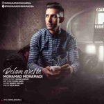 دانلود آهنگ جدید محمد محمدی به نام دلم گرفته