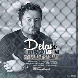 دانلود آهنگ جدید محمد سرمدی دلم دیروزمو میخواد