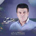 دانلود آهنگ جدید محمدرضا فلاح عسگری به نام بت چین
