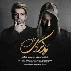 دانلود آهنگ جدید محسن مهر و مجید مکس بد کردی