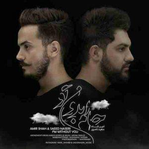 دانلود آهنگ جدید سعید ناصری و امیر شاه حالم بدون تو
