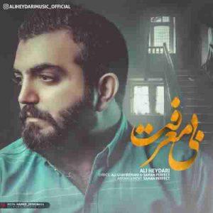 دانلود آهنگ جدید علی حیدری بی معرفت