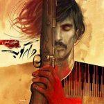 دانلود آهنگ جدید دارکوب باند به نام خون بس