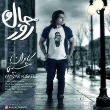 دانلود آهنگ جدید کامران حسینی حال و روز