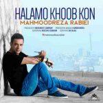 دانلود آهنگ جدید محمدرضا ربیعی به نام حالمو خوب کن