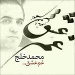 دانلود آهنگ جدید محمد خلج به نام غم عشق