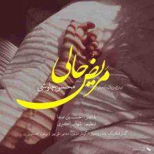دانلود آهنگ جدید محسن چاوشی مریض حالی