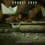 دانلود آهنگ جدید مرتضی اشرفی به نام خونه ات آباد