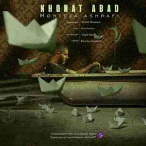 دانلود آهنگ جدید مرتضی اشرفی خونه ات آباد