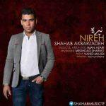 دانلود آهنگ جدید شهاب اکبرزاده به نام نیره