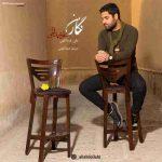 دانلود آهنگ جدید علی عبداللهی به نام نگار من