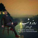 دانلود آهنگ جدید علی رادمهر به نام روز و شب