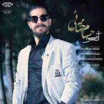 دانلود آهنگ جدید حسام ختایی به نام آشوب
