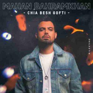 دانلود آهنگ جدید ماهان بهرام خان چیا بهش گفتی