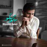 دانلود آهنگ جدید مسعود دولتی به نام بگو بگو