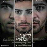 دانلود آهنگ جدید مسعود جلیلیان و مهران احمدی و حسین امینی به نام گلایه