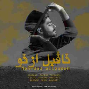 دانلود آهنگ جدید مهرداد علیزاده تا قبل از تو