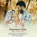دانلود آهنگ جدید محمد امین به نام بگو دوسم داری