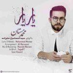 دانلود آهنگ جدید محمد مستان به نام یار یار