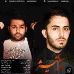دانلود آهنگ جدید محمدرضا عشریه و علی الون به نام پرستیژ