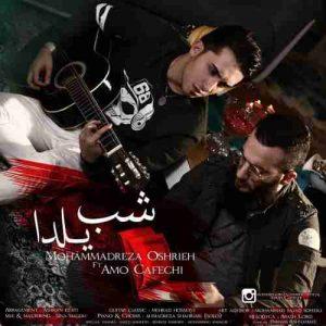 دانلود آهنگ جدید محمد رضا عشریه و عمو کافه چی شب یلدا