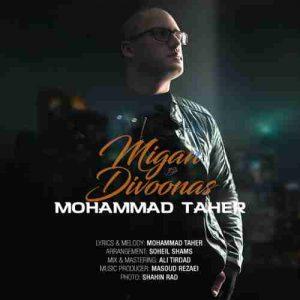 دانلود آهنگ جدید محمد طاهر میگن دیوونست