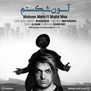دانلود آهنگ جدید محسن مهر و مجید مکس آسون شکستم