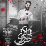 دانلود آهنگ جدید محسن یوسفی به نام عاشقی