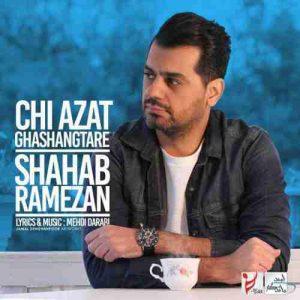 دانلود آهنگ جدید شهاب رمضان چی ازت قشنگتره