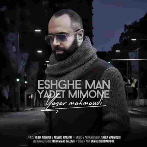 دانلود آهنگ جدید یاسر محمودی عشق من یادت می مونه