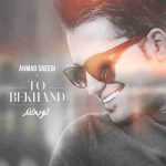 دانلود آهنگ جدید احمد سعیدی به نام تو بخند