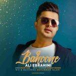 دانلود آهنگ جدید علی ابراهیمی بهونه