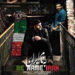 دانلود آهنگ جدید امین بیگ ای و امیرحسین افتخاری به نام ایران