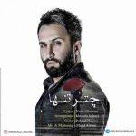 دانلود آهنگ جدید امیر علی چتر تنها