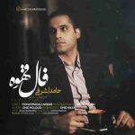 دانلود آهنگ جدید حامد اشرفی به نام فال قهوه