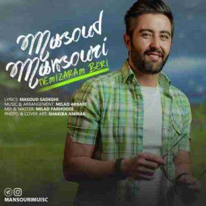 دانلود آهنگ جدید مسعود منصوری نمیذارم بری