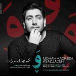 دانلود آهنگ جدید محمدرضا اسدزاده به نام و