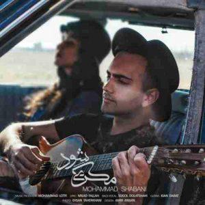 دانلود آهنگ جدید محمد شعبانی مگر می شود