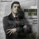 دانلود آهنگ جدیدمحمد شیخی به نام فرصت