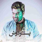دانلود آهنگ جدید محمد زند وکیلی به نام پردوش