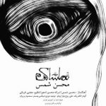 دانلود آهنگ جدید محسن شمس به نام تماشا کن