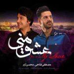 دانلود آهنگ جدید مصطفی فتاحی و محسن آرام به نام عشق منی