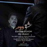 دانلود آهنگ جدید علی امیری به نام عشق دوم