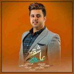 دانلود آهنگ جدید علی ابراهیمی به نام عاشقتم