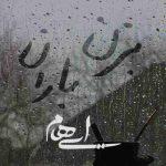 دانلود آهنگ جدید ایهام به نام بزن باران