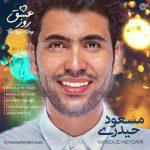دانلود آهنگ جدید مسعود حیدری به نام روز عشق