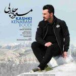 دانلود آهنگ جدید مسعود جلالی به نام کاشکی کنارم بودی