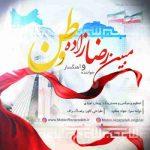 دانلود آهنگ جدید مبین رضا زاده به نام وطن