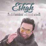 دانلود آهنگ جدید محمد خیرات به نام عشق