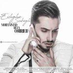 دانلود آهنگ جدید محمدرضا عشریه به نام عشق سابق